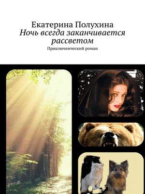 cover image of Ночь всегда заканчивается рассветом. Приключенческий роман