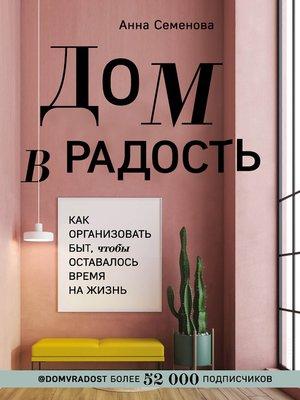 cover image of Дом в радость. Как организовать быт, чтобы оставалось время на жизнь