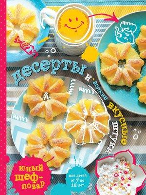 cover image of Десерты и всякие вкусные штуки