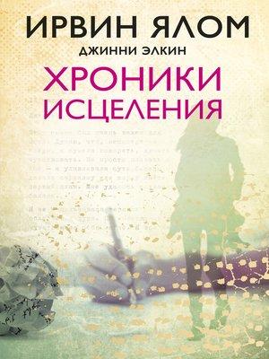 cover image of Хроники исцеления