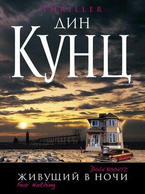 cover image of Живущий в ночи