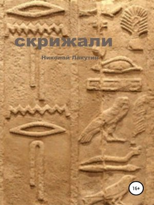 cover image of Скрижали