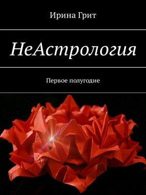 cover image of НеАстрология. Первое полугодие