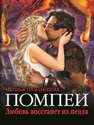 cover image of Помпеи. Любовь восстанет из пепла