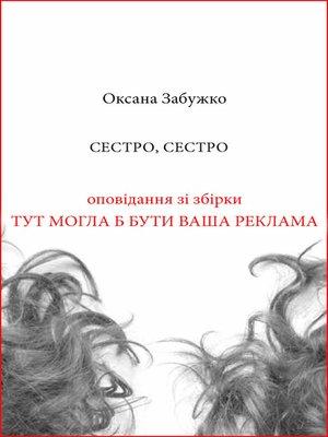 cover image of Я, Мілена