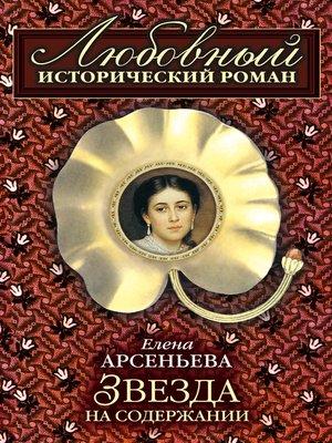 cover image of Звезда на содержании