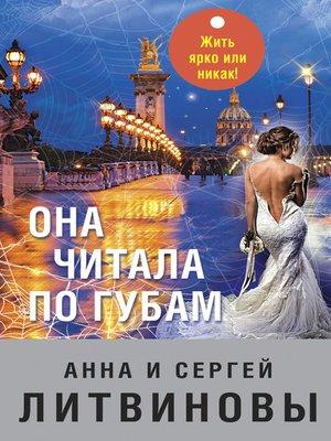 cover image of Она читала по губам