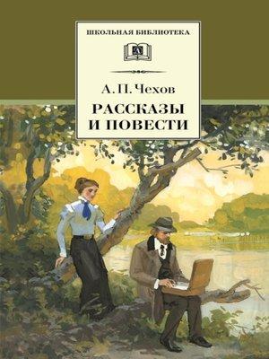 cover image of Рассказы и повести