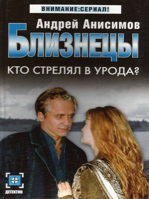 cover image of Кто стрелял в урода?