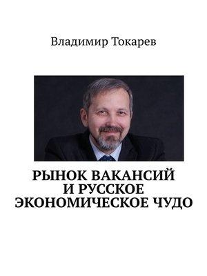 cover image of Рынок вакансий ирусское экономическоечудо
