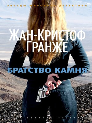 cover image of Братство камня