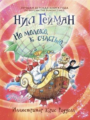 cover image of Но молоко, к счастью...