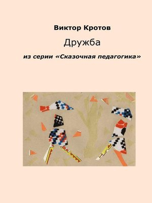 cover image of Дружба. Из серии «Сказочная педагогика»
