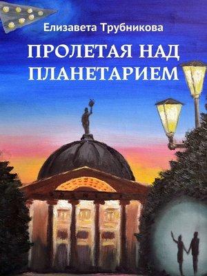 cover image of Пролетая над планетарием