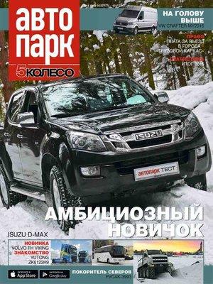 cover image of Автопарк – 5 Колесо 01-2017