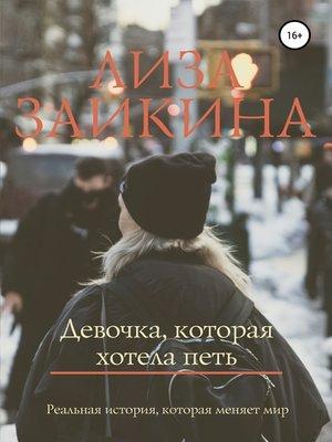 cover image of Девочка, которая хотела петь