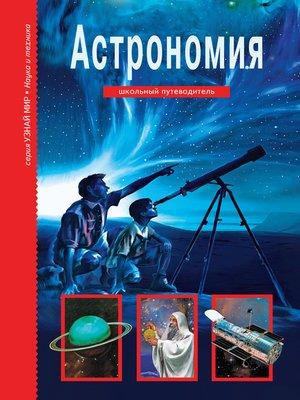 cover image of Астрономия