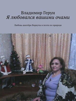 cover image of Я любовался вашими очами. Любовь шахтёра Воркуты ипоэта поприроде