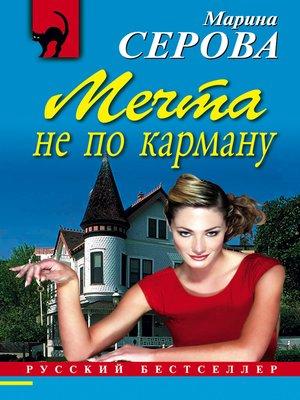cover image of Мечта не по карману