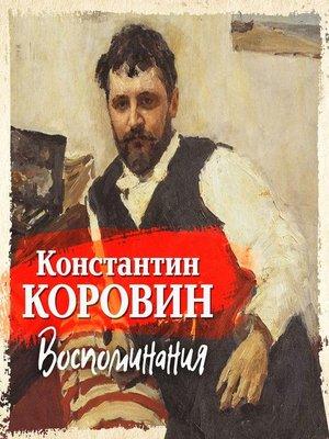cover image of Воспоминания