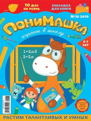 cover image of ПониМашка №18/2019
