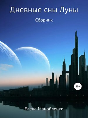 cover image of Дневные сны Луны