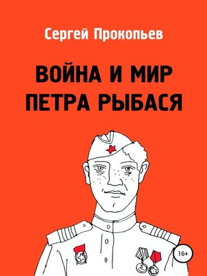 cover image of Война и мир Петра Рыбася