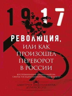 cover image of Революция, или Как произошел переворот в России
