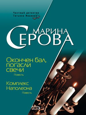 cover image of Комплекс Наполеона
