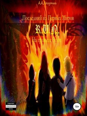 cover image of Последний из первых миров. На границе эпох