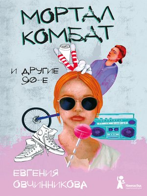 cover image of Мортал комбат и другие 90-е (сборник)