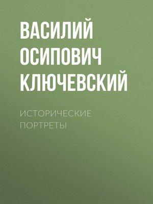 cover image of Исторические портреты