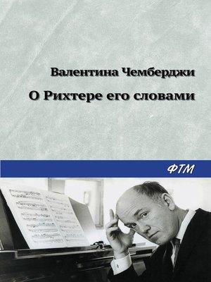 cover image of О Рихтере его словами