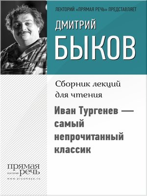 cover image of Иван Тургенев – самый непрочитанный классик