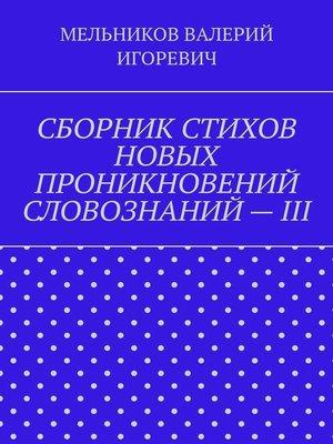 cover image of СБОРНИК СТИХОВ НОВЫХ ПРОНИКНОВЕНИЙ СЛОВОЗНАНИЙ–III