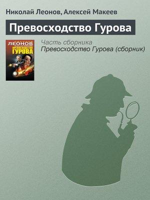 cover image of Превосходство Гурова