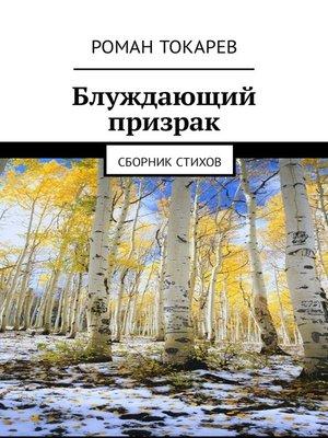 cover image of Блуждающий призрак. Сборник стихов