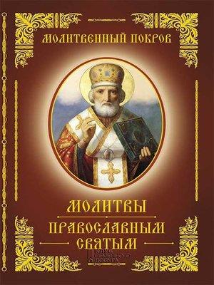 cover image of Молитвенный покров. Молитвы православным святым