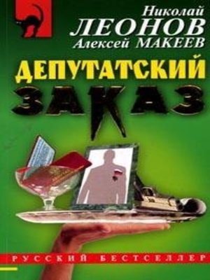 cover image of Депутатский заказ