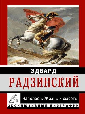 cover image of Наполеон. Жизнь и смерть