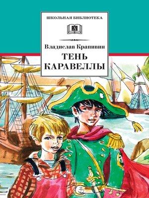 cover image of Тень каравеллы (сборник)