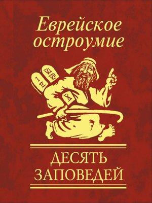 cover image of Еврейское остроумие. Десять заповедей