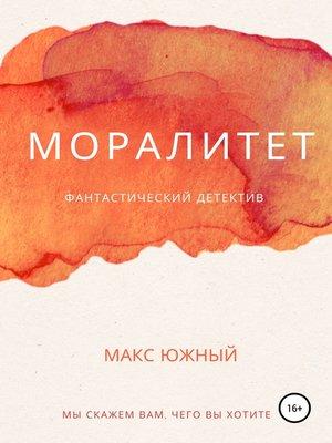 cover image of Позволь тебя убить
