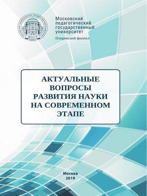 cover image of Актуальные вопросы развития науки на современном этапе