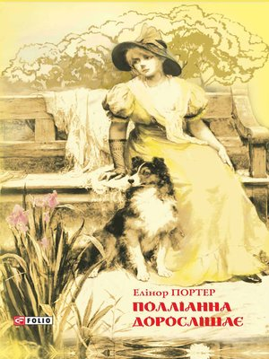 cover image of Полліанна дорослішає