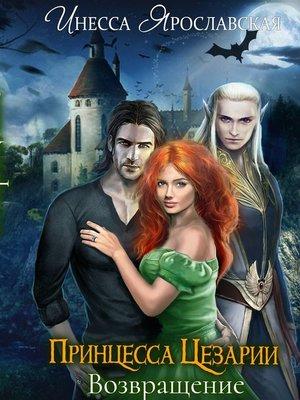 cover image of Принцесса Цезарии. Возвращение