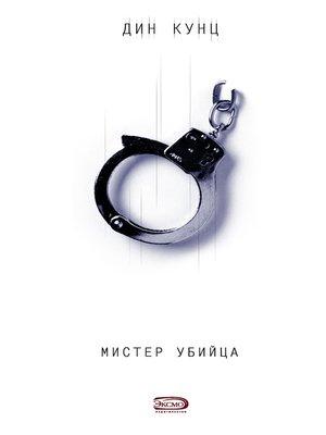 cover image of Мистер Убийца