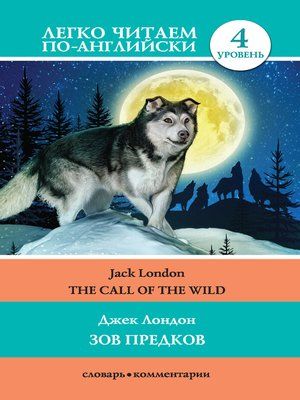 cover image of The Call of the Wild / Зов предков