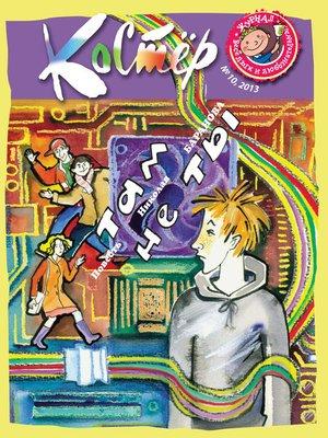 cover image of Журнал «Костёр» №10/2013