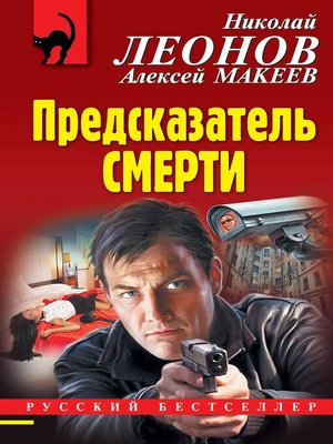 cover image of Предсказатель смерти